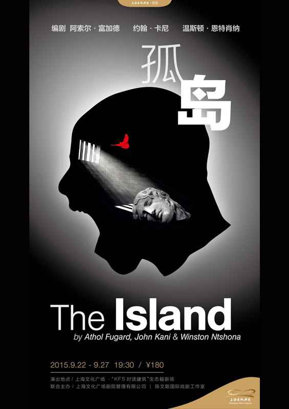the island by athol fugard essay Free online library: fugard, kani, ntshona's the island: antigone as south african drama(critical essay) by comparative drama arts, visual and performing literature, writing, book reviews dramatists criticism and interpretation works playwrights.