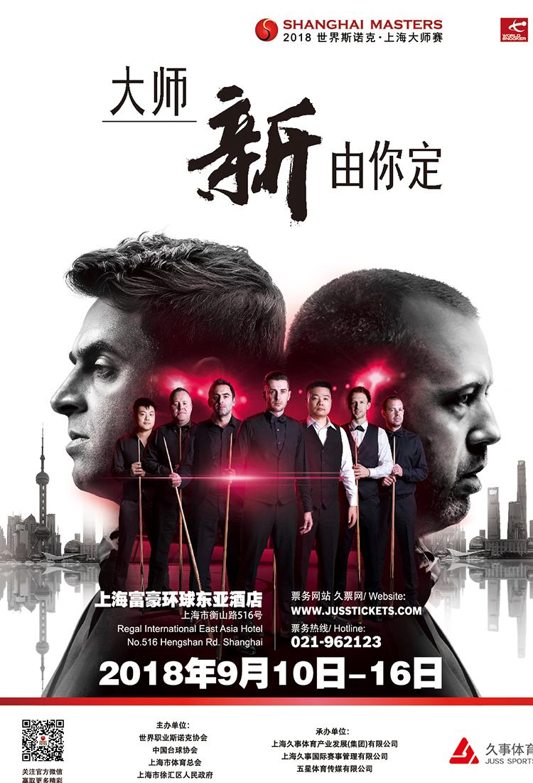 Snooker Shanghai