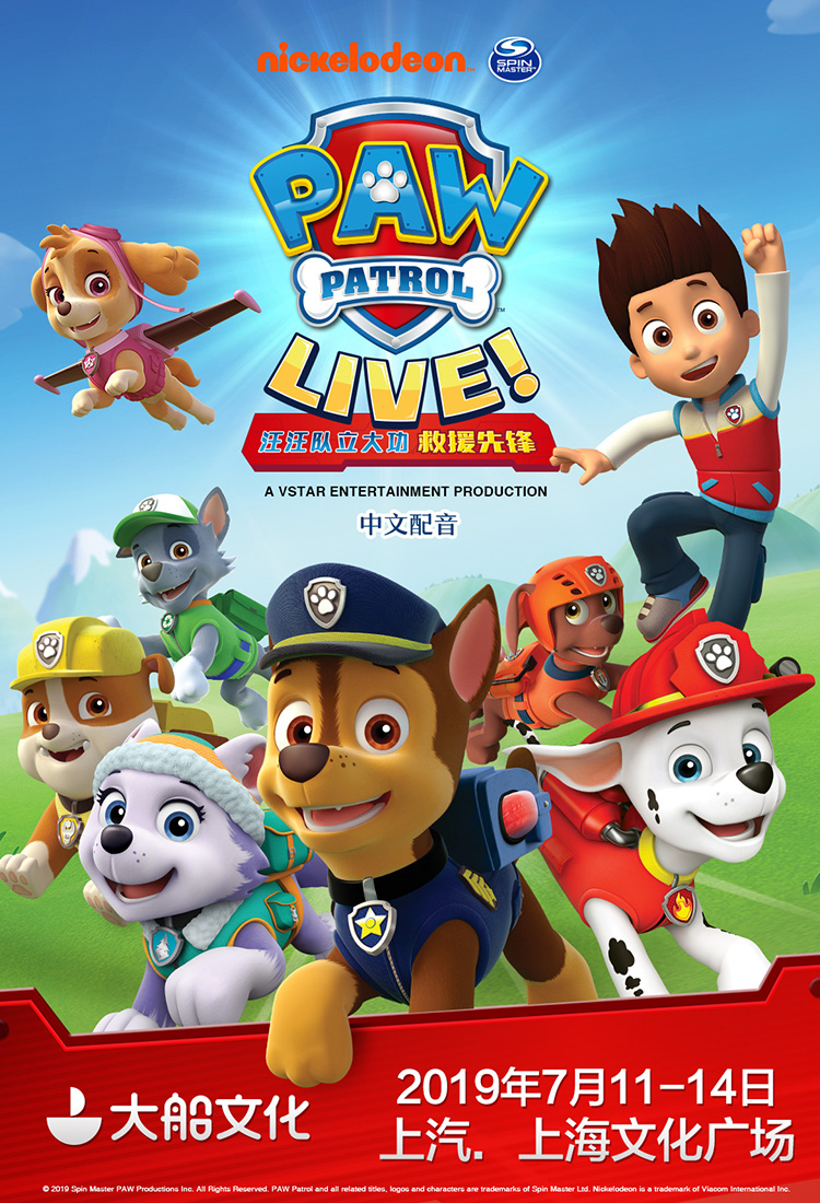Buy Tickets for Nickelodeon PAW Patrol Live! China Tour in Shanghai