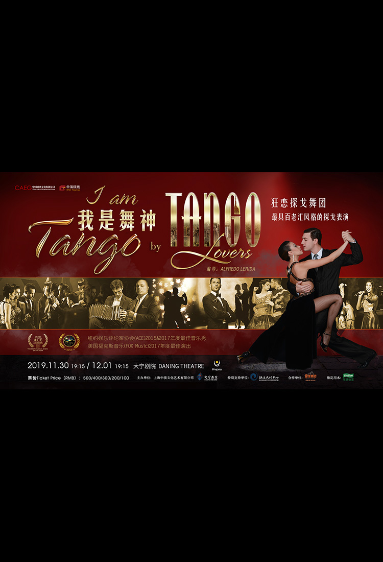 Buy Tickets for I Am Tango by Tango Lovers in Shanghai